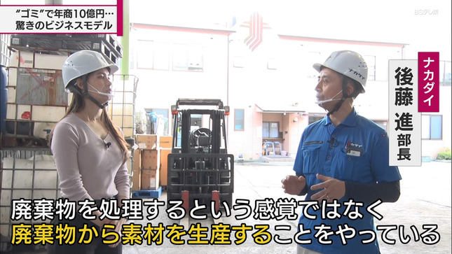 トラウデン直美 日経プラス10 6