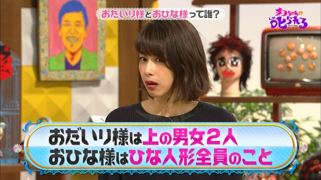 加藤綾子 チコちゃんに叱られる! 4