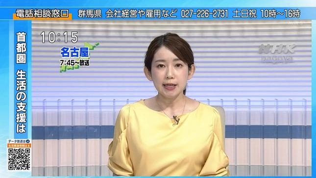 橋詰彩季 列島ニュース おはよう東海 10