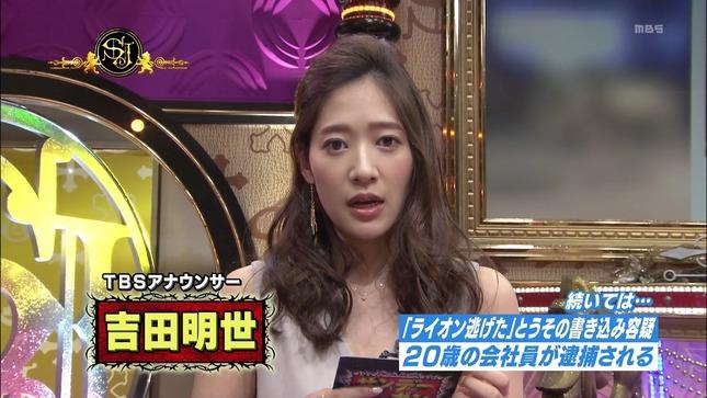 吉田明世 サンデー・ジャポン13