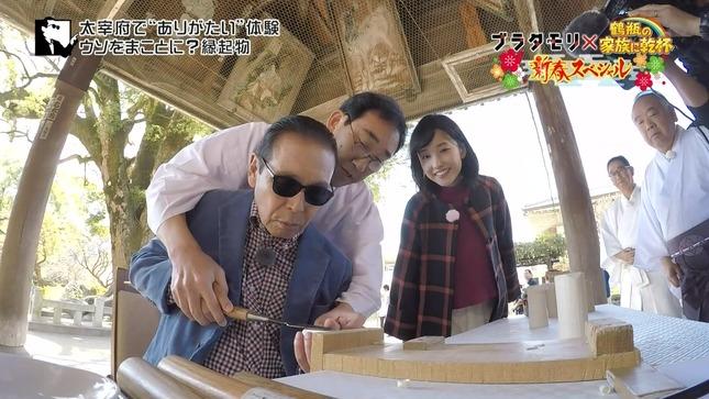 林田理沙 ブラタモリ×鶴瓶の家族に乾杯新春SP ゆく年くる年 1