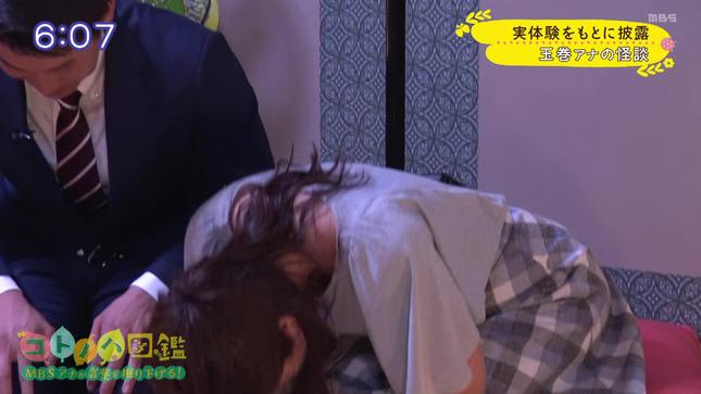 玉巻映美 コトノハ図鑑 16