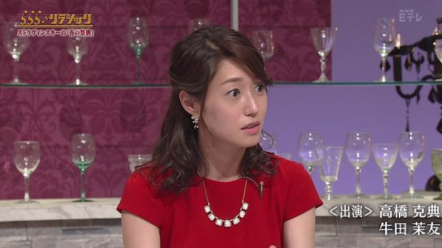 牛田茉友 らららクラシック おはよう日本 1