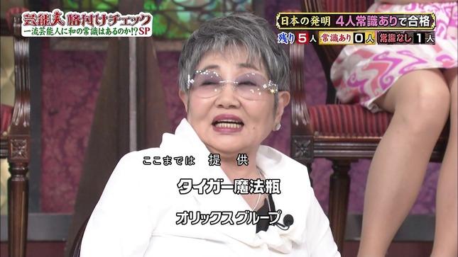 ヒロド歩美 芸能人格付けチェック! 11