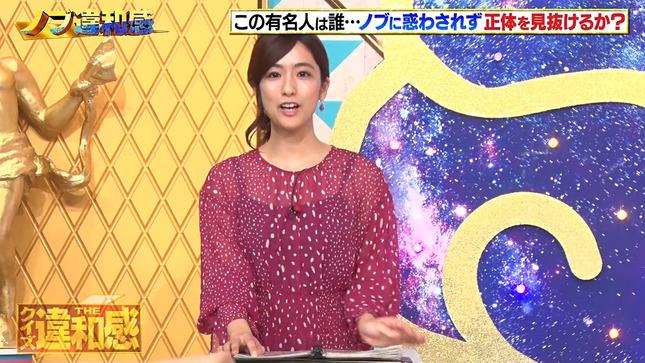 田村真子 news23 クイズ!THE違和感 12