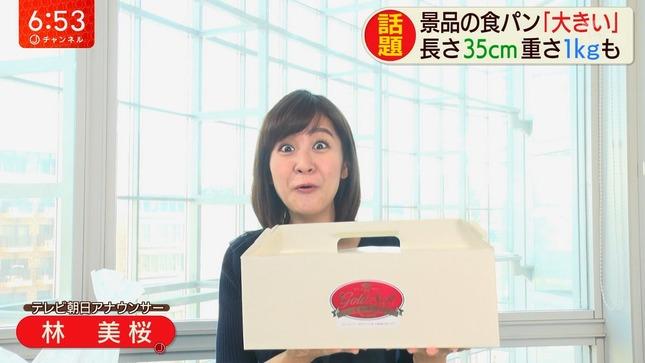 林美桜 スーパーJチャンネル 2