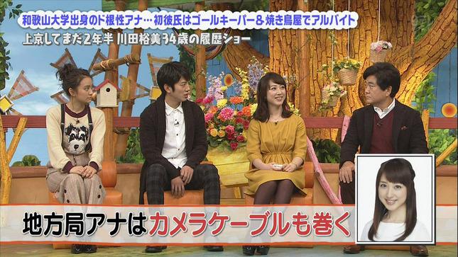 川田裕美 誰だって波瀾爆笑 3