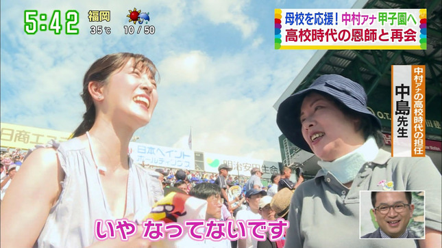 中村秀香 す・またん! 3