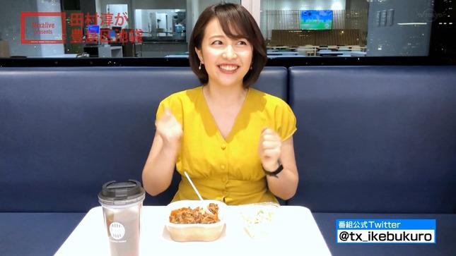 相内優香 ワールドビジネスサテライト 田村淳が豊島区池袋 11