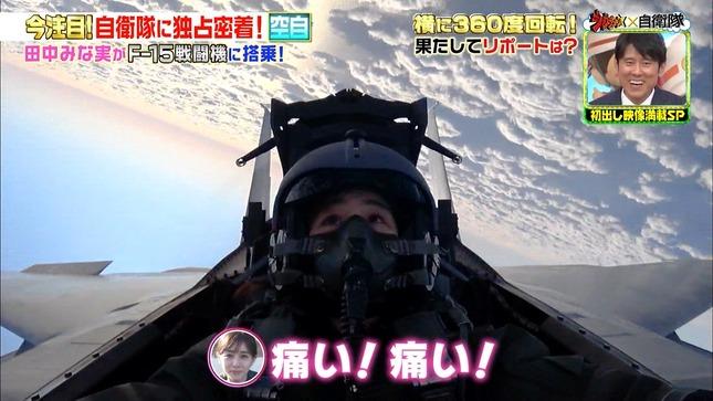 田中みな実 ジョブチューンSP 17
