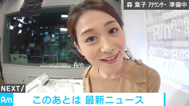 森葉子 原宿アベニュー ANNnews 14