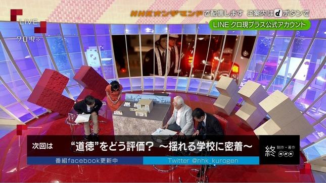 田中泉 クローズアップ現代+ 15