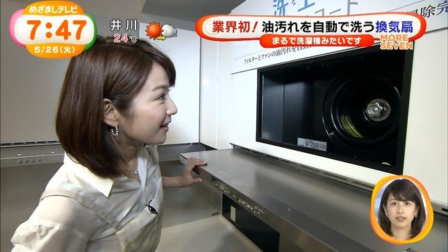 長野美郷 めざましどようび めざましテレビ 16