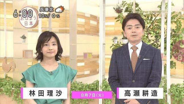 林田理沙 ブラタモリ おはよう日本 15