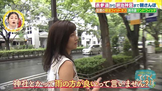 宇賀なつみ 土曜はナニする!? 3