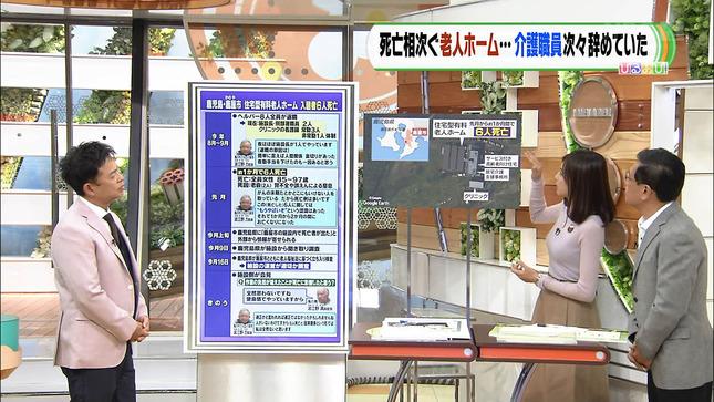 笹川友里 ひるおび! 1