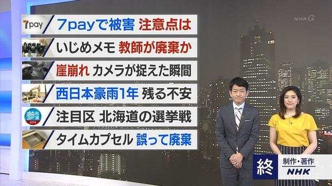 上原光紀 NHKニュース7 14