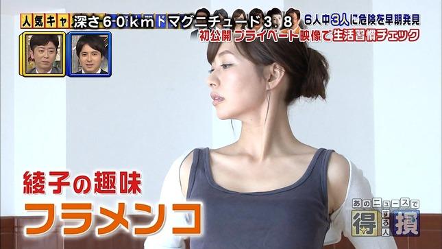 伊藤綾子 あのニュースで得する人損する人 12