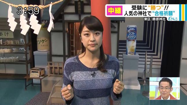 村雨美紀 どさんこワイド 15