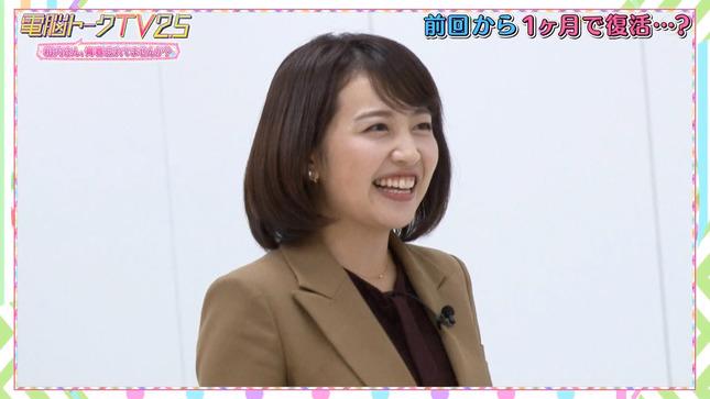 相内優香 ワールドビジネスサテライト 電脳トークTV 9
