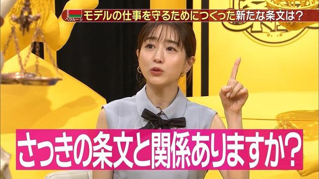 田中みな実 坂上忍の勝たせてあげたいTV モンダイな条文 13