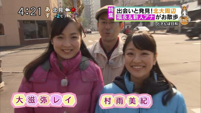 大慈弥レイ どさんこワイド 6