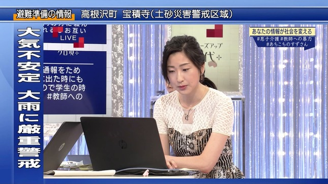 田中泉 鎌倉千秋 クローズアップ現代+ 夏季特集 6