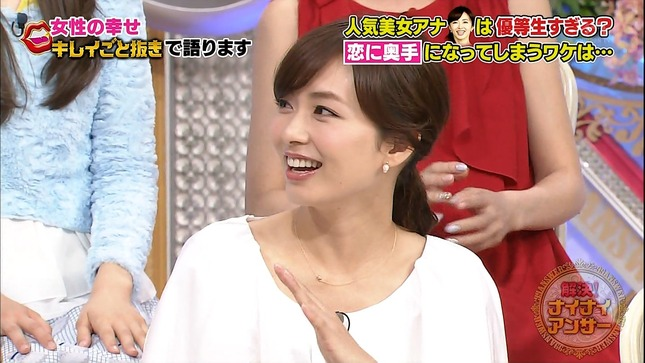 伊藤綾子 解決!ナイナイアンサー 04
