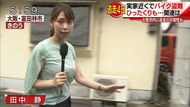 田中静 スーパーJチャンネル 5