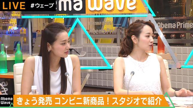 本間智恵 AbemaTV Abema Wave 8
