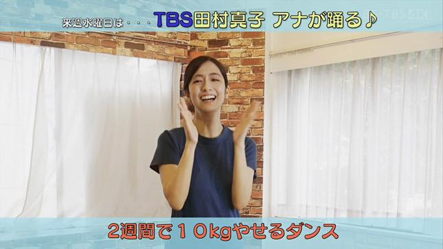 田村真子 スイモクチャンネル 4