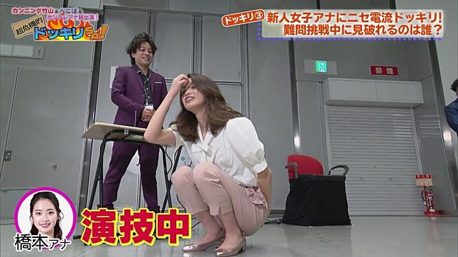 橋本和花子 カンテレアナ総出演!超危機的ドッキリSP! 24