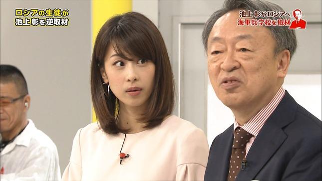 加藤綾子 SNS英語術 池上彰が教えたい! 19
