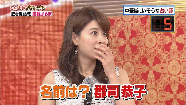 郡司恭子 Oha!4 ものまねグランプリ~ザ・トーナメント 3