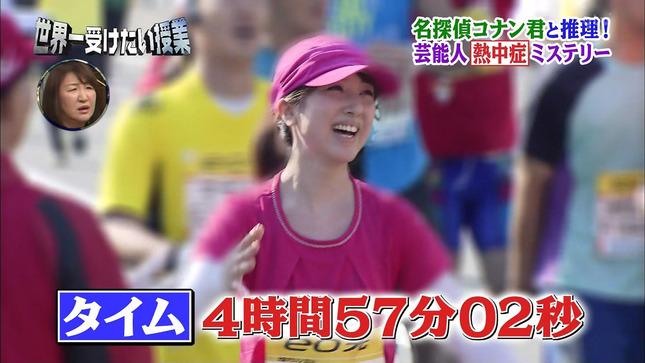 川田裕美 世界一受けたい授業 10
