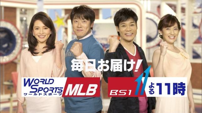 深津瑠美 ワールドスポーツMLB 17