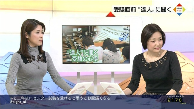鎌倉千秋 NEWSWEB 5