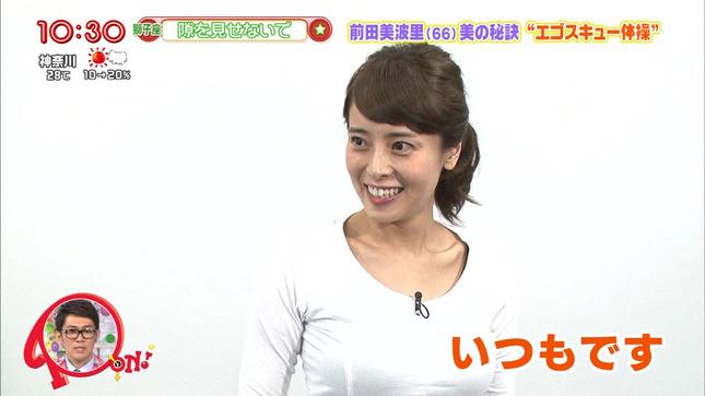 上田まりえ PON! 笑ってコラえて! 06