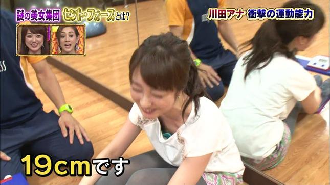 川田裕美 今夜くらべてみました 12