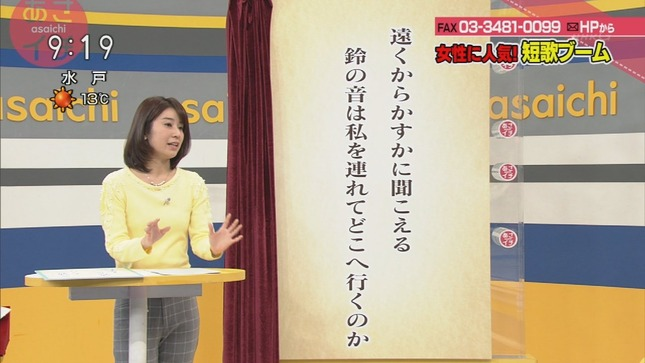 三輪秀香 あさイチ 07