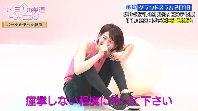 佐藤美希 サトミキの柔道トレーニング 18