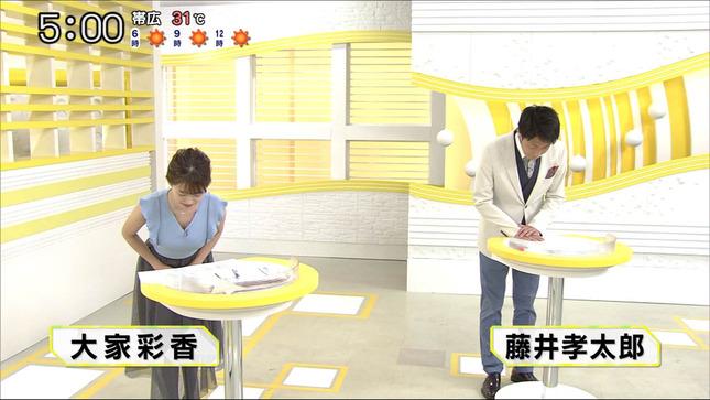 大家彩香 どさんこワイド!!朝! 1
