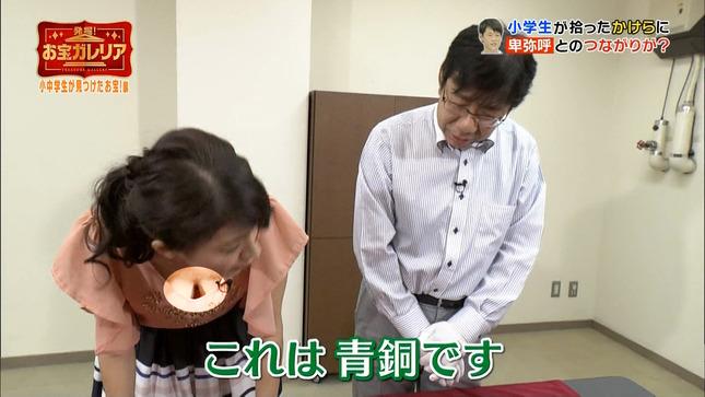 八田亜矢子 発掘!お宝ガレリア 11