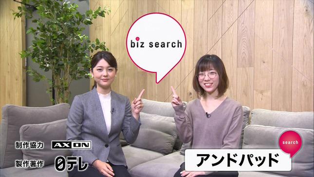 佐藤梨那 biz search 8