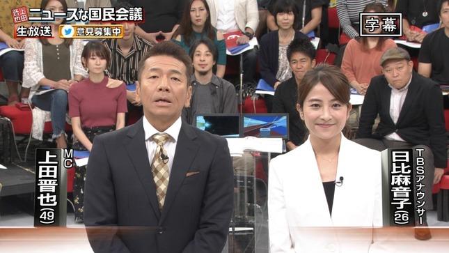 日比麻音子 あさチャン! ひるおび! ニュースな国民会議 3