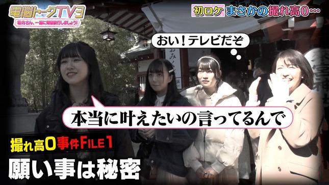 相内優香 電脳トークTV 18