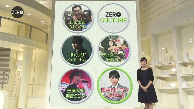 岩本乃蒼 NewsZero  Oha!4 1