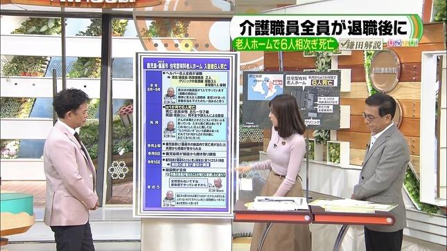 笹川友里 ひるおび! 4