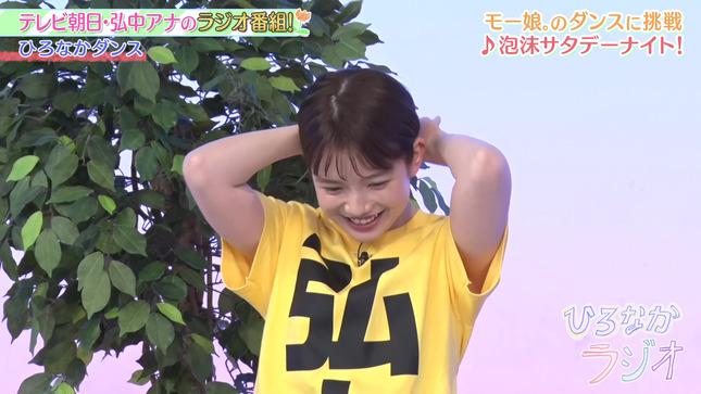 弘中綾香 ひろなかラジオ 14