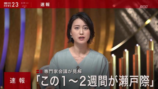 小川彩佳 news23 山本恵里伽 11